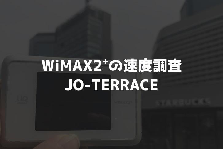 JO-TERRACEWiMAX調査