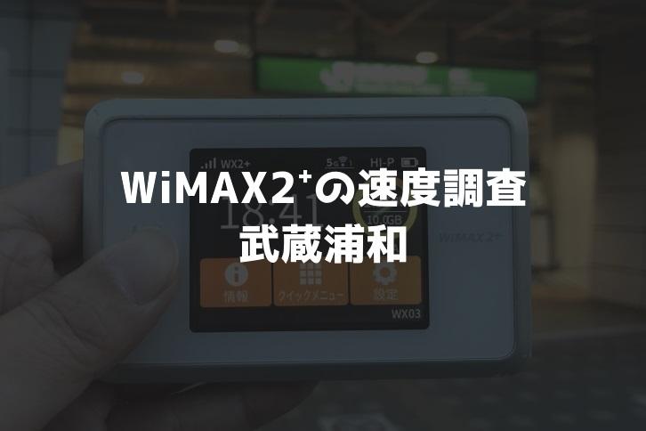 【WiMAX2⁺通信速度の計測調査】武蔵浦和