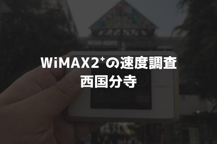 【WiMAX2⁺通信速度の計測調査】西国分寺