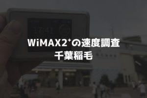 【WiMAX2⁺通信速度の計測調査】千葉稲毛