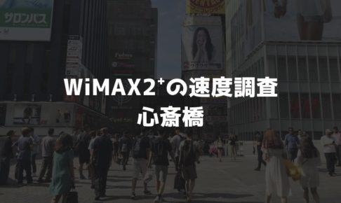 心斎橋WiMAX調査