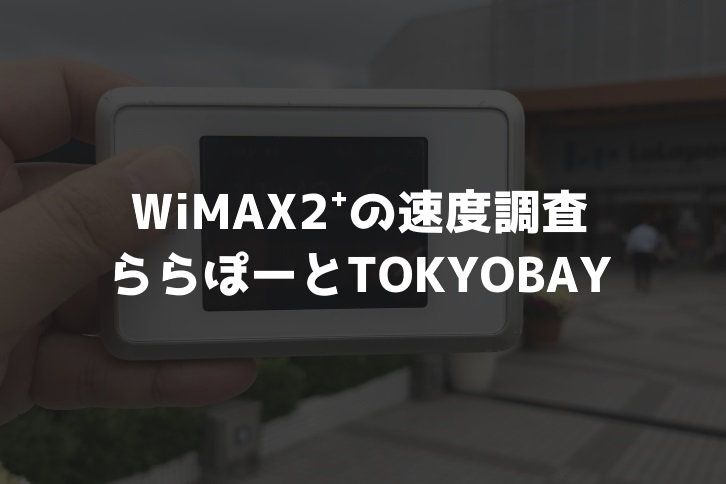 【WiMAX2⁺通信速度の計測調査】ららぽーとTOKYO BAY