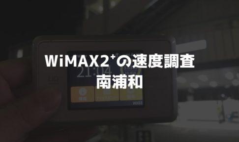 【WiMAX2⁺通信速度の計測調査】南浦和
