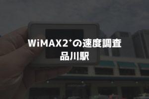 【WiMAX2⁺通信速度の計測調査】品川駅