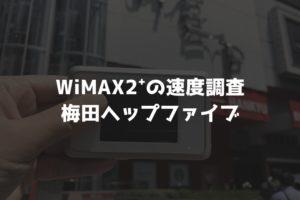 梅田ヘップファイブWiMAX調査