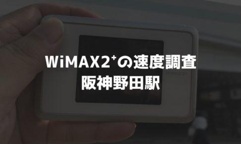 阪神野田駅WiMAX調査