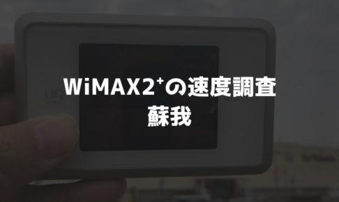 【WiMAX2⁺通信速度の計測調査】蘇我
