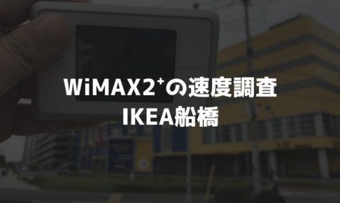 【WiMAX2⁺通信速度の計測調査】IKEA船橋