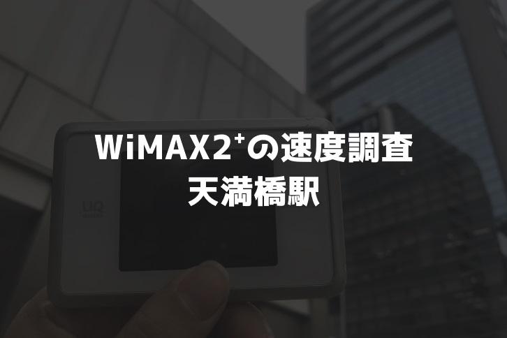 天満橋駅WiMAX調査