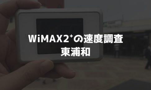 【WiMAX2⁺通信速度の計測調査】東浦和