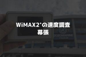 【WiMAX2⁺通信速度の計測調査】幕張