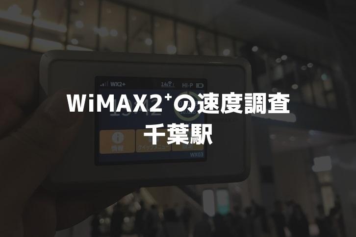 【WiMAX2⁺通信速度の計測調査】千葉駅