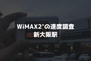 新大阪駅WiMAX調査
