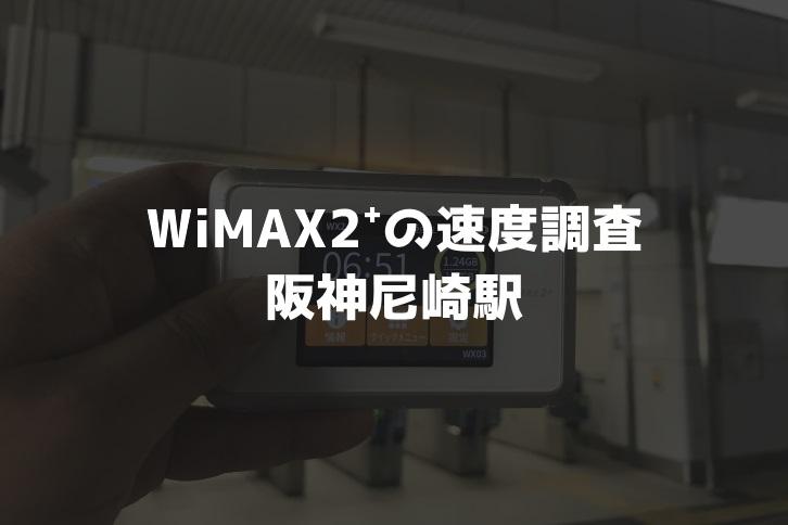 阪神尼崎駅WiMAX調査