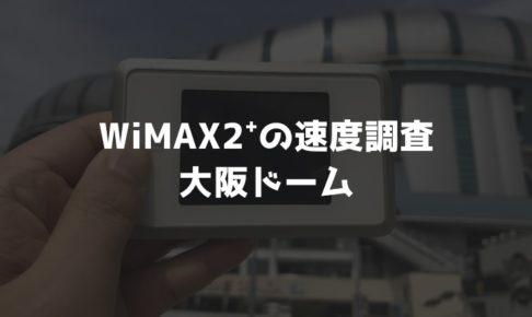 大阪ドームWiMAX調査