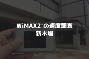 【WiMAX2⁺通信速度の計測調査】新木場
