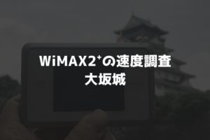 大坂城WiMAX調査