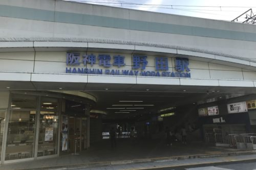 阪神野田駅