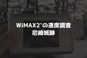 尼崎城跡WiMAX調査