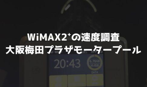 大阪梅田プラザモータープールWiMAX調査