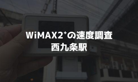 西九条駅WiMAX調査