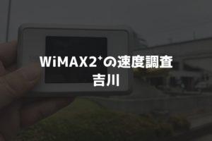 【WiMAX2⁺通信速度の計測調査】吉川
