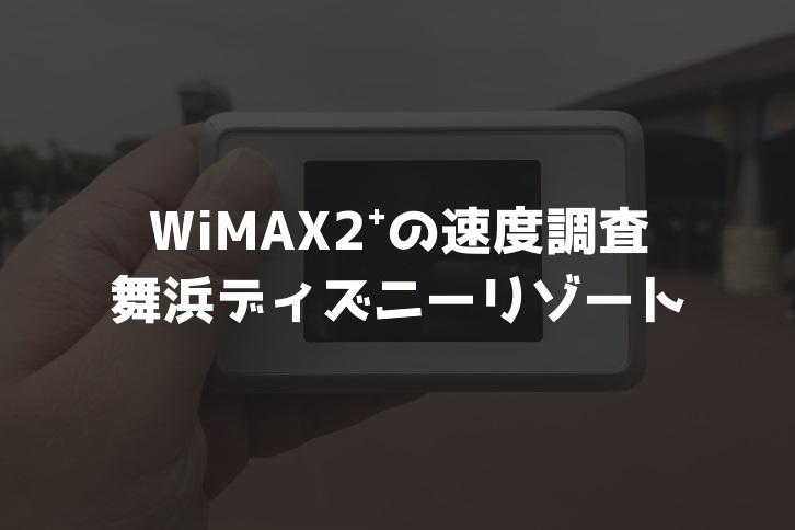 【WiMAX2⁺通信速度の計測調査】舞浜ディズニーリゾート