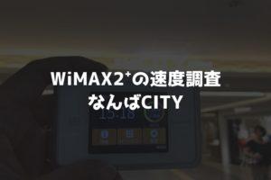 なんばCITYWiMAX調査