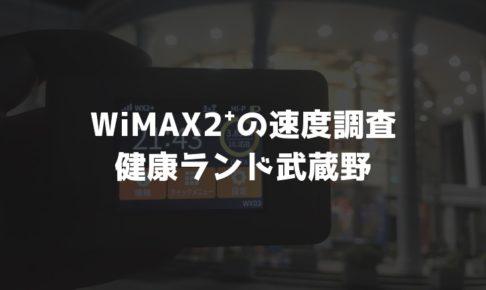 【WiMAX2⁺通信速度の計測調査】健康ランド武蔵野