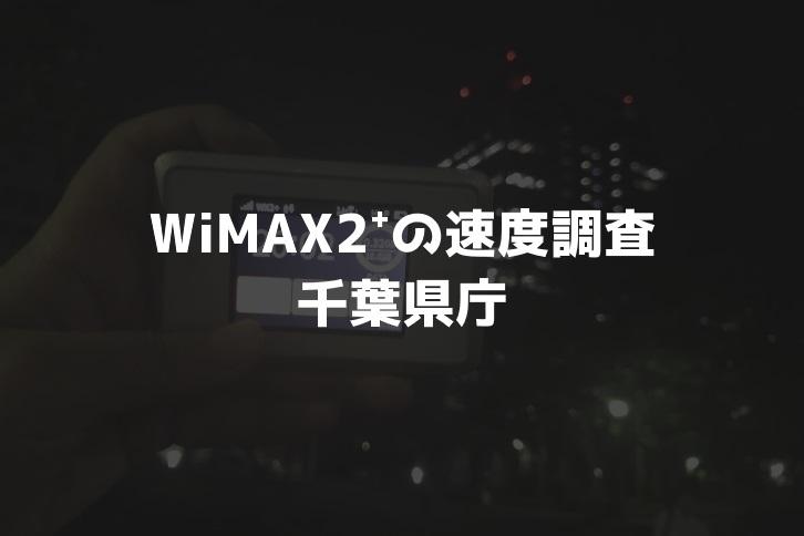 【WiMAX2⁺通信速度の計測調査】千葉県庁