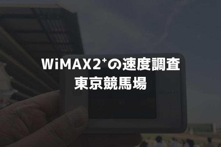 【WiMAX2⁺通信速度の計測調査】東京競馬場・府中本町
