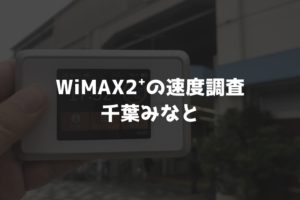 【WiMAX2⁺通信速度の計測調査】千葉みなと