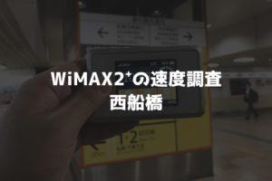 【WiMAX2⁺通信速度の計測調査】西船橋