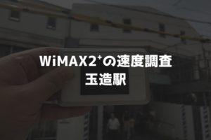 玉造駅WiMAX調査
