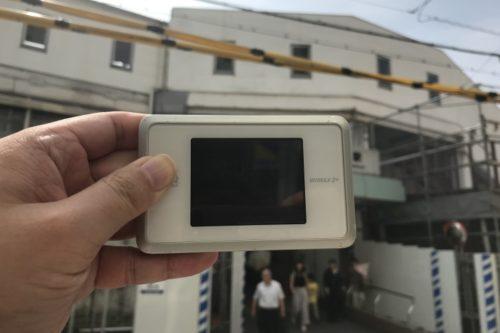 玉造駅WiMAX