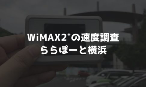 【WiMAX2⁺通信速度の計測調査】ららぽーと横浜