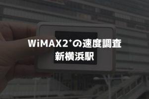 【WiMAX2⁺通信速度の計測調査】新横浜駅