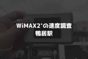 【WiMAX2⁺通信速度の計測調査】鴨居駅