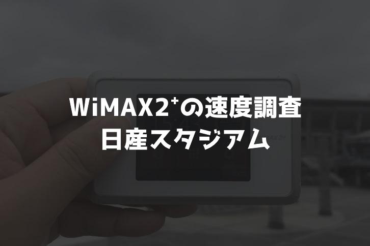 【WiMAX2⁺通信速度の計測調査】日産スタジアム
