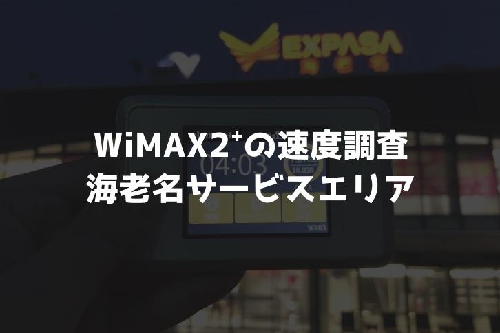 【WiMAX2⁺通信速度の計測調査】海老名サービスエリア