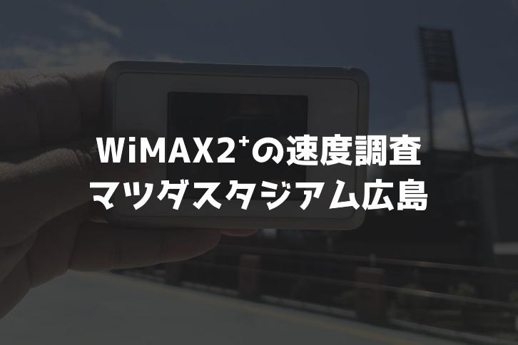 マツダスタジアムWiMAX速度調査