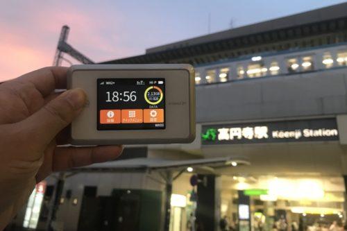 高円寺駅WiMAX