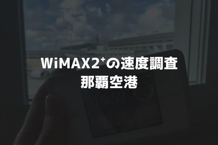 那覇空港WiMAX速度調査