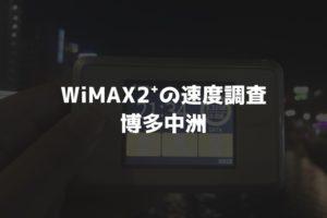 中洲WiMAX速度調査