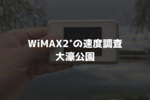 大濠公園WiMAX速度調査