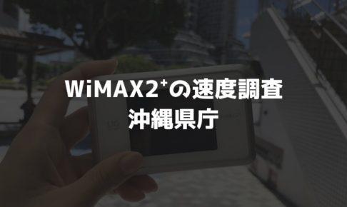 沖縄県庁舎WiMAX速度調査