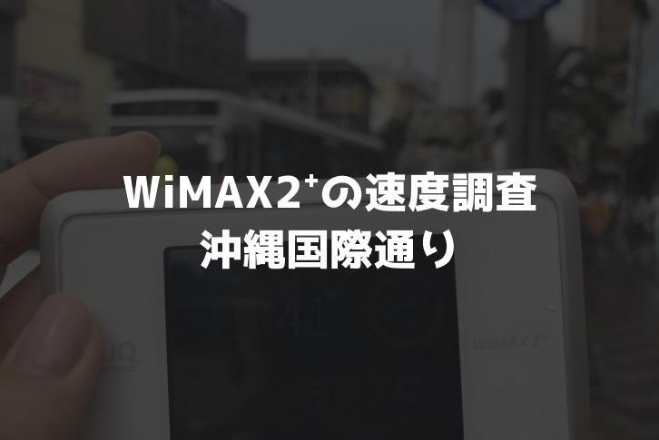 沖縄国際通りWiMAX速度調査
