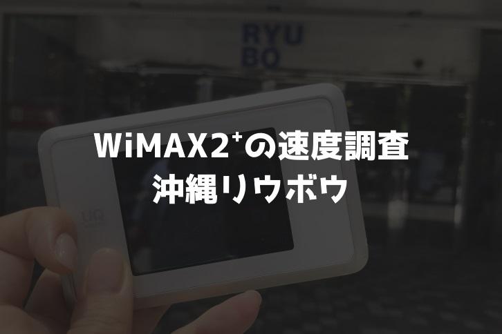 沖縄リウボウWiMAX速度調査