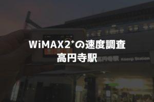 高円寺駅WiMAX速度調査