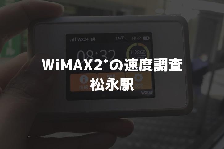松永駅WiMAX速度調査